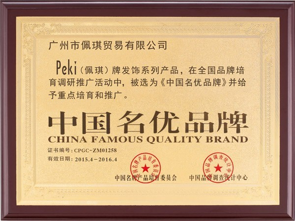 佩琪-中国名优品牌