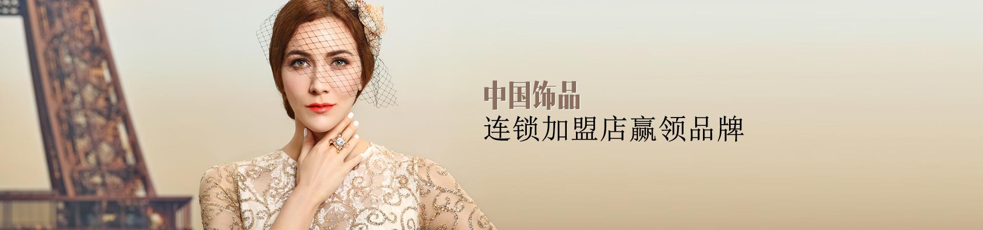 佩琪-中国饰品连锁加盟店赢领品牌