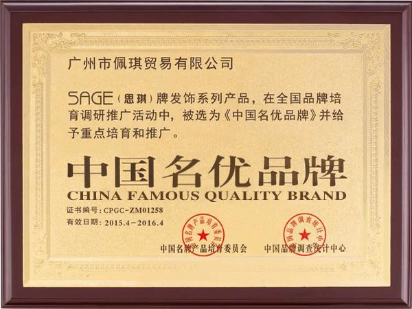 思琪-中国名优品牌